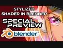Blenderの定型化されたシェーダー-プレビュー (Stylized Shader in Blender) - Project sneak preview