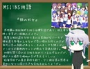 【MUGEN】 MUGEN STORIES INFINITY:NEXT STAGE!! 第149話