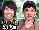 【人狼TLPT】麻雀プロの人狼:第九十八幕(上)