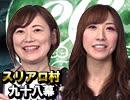 【人狼TLPT】麻雀プロの人狼:第九十八幕(中)