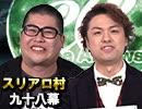【人狼TLPT】麻雀プロの人狼:第九十八幕(下)