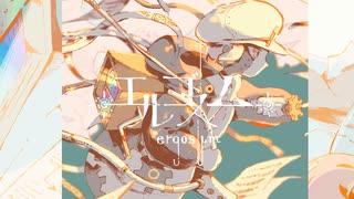 sasakure. UK  - アルバム「エルゴスム」 クロスフェード