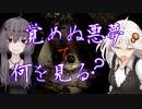 【Adam - Lost Memories】覚めぬ悪夢で何を見る? 第一夜【VOICEROID実況】
