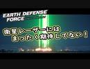 【EDF:IR】出撃!まったり戦隊 Part 46【実況】