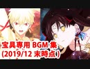 【FGO】宝具専用BGM集(2019/12末時点)【Fate/Grand Order】