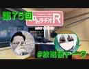 和みラヂオR 第75回 未公開トーク(放送後)