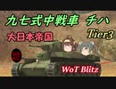 【WoTB】ゆっくり金剛と温泉卵の戦車戦01【チハ】