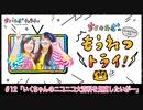 【無料動画】#12(前半) ちく☆たむの「もうれつトライ!」ゲスト:築田行子(ソロ)