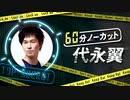 【会員限定】「60分ノーカット代永翼」#7