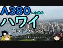 【ゆっくり】A380にも乗るハワイ 4 プライムリブ ステーキ