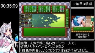 ときめきメモリアル 藤崎詩織エンドRTA 1時間09分49秒 part 2 / 3