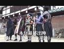 【安芸ひろしま武将隊】2019.12.29/2019年最終出陣退陣前トーク