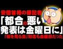 安倍首相の番記者「都合よくない発表は金曜日に」- 「桜を見る会」の取材対応も金曜日と指摘