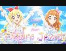 【アイカツ】future jewel【アイカツオンパレード】