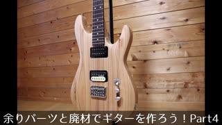 余りパーツと廃材でギターを作ろう!Part4(完)
