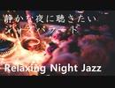 【作業用BGM】静かな夜更けに聴きたいJAZZ&ボサノバ【Relaxing Night Jazz】