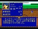 メガドライブ版ラングリッサーII エンディング朗読3 ニコ生