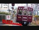 阪急3000系伊丹線前面展望