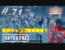 【DaysGone】ヘタレゴーン【初見実況】#.71