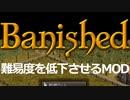 【ゆっくり実況】初心者でもわかるMOD紹介!2【Banished】