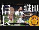 サッカー武将JAPAN、FIFAワールドカップ初戦