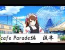 【アイドルマスター SideM】デレステPがSideMを実況プレイ part10【LIVE ON ST@GE】