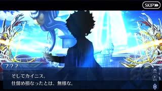Fate/Grand Orderを実況プレイ アトランティス編part8
