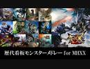 【MHメドレー】歴代看板モンスターメドレー for MHXX