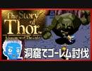 【ストーリー オブ トア】メガドラミニ収録の名作RPGを実況プレイ(5【VTuber】