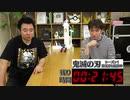 よゐこが「鬼滅の刃」第3話を見ます よゐこチャンネル 増刊号 #32