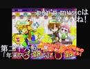 【ゆっくり実況】pop'n musicは楽しいね!25【年末スペシャル】