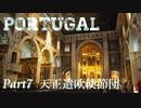 【ゆっくり】ポルトガル旅行記 with おかん Part7 天正遣欧使節団