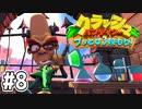 【クラッシュバンディクー】歴代クラッシュ実況プレイツアー!!【実況】#8