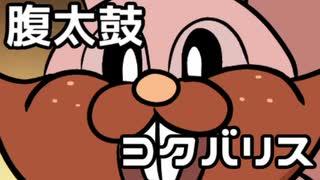 【ポケモン剣盾】 対戦ゆっくり実況007 腹太鼓ヨクバリスでぽんぽんぽこぽん