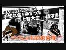 政治家とのパパ活を週刊誌で暴露されるも開き直ってラッパーデビューした森田由乃さんとのお約束条項の歌.CrayonShin-chan