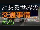 【ETS2】とある世界の交通事情 #25【マルチプレイ】