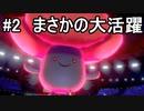 【ポケモン剣盾】ランクマッチの荒波に揉まれる対戦実況 part2