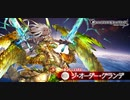 【グラブルBGM】降臨、調停の翼HL戦 星は空高く(ボイス入りVer)