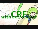 【滲音かこい】CRF with extra sauce【オリジナル】