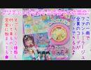 キラッとプリチャン~ぷっちぐみでファントミラージュ大集合!!~