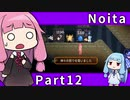 【Noita】魔法の力で洞窟探索 Part12【琴葉姉妹実況プレイ】