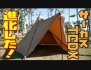 ぼっちかふぇ サーカスTCDXの進化点とアレンジ張り色々!! ソロキャンプ