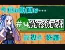 【琴葉茜・葵】戦略的クレーンゲーム攻略法#4【VOICEROID解説】