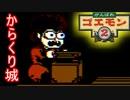 自称ゲーマーがFC「がんばれゴエモン2」で遊ぶ 10話