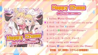 [C97クロスフェード]Happy Chaos/前略P ft. 鏡音リン&鏡音レン