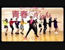 【踊ってみた】モーニング娘。'19-青春Night
