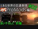 【ETS2】とある世界の交通事情 ProMods編 #02【マルチプレイ】