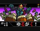 【エアケイ…?】ゆるがく! ぱーと46【Crypt of the NecroDancer】
