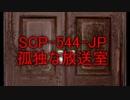 SCP-544-JP 解説風雑談 Part4