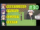 sakiquest2 #30:咲RPGを「咲-saki-」好きが阿知賀編の話をしながらゆっくり実況(初見プレイ)